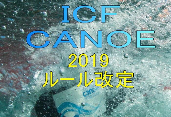 2019icfreg - 2019年度ICFのカヌー関係ルール変更トピックス