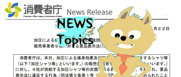 iinu news kaatusyatu - 筋肉がつくシャツに根拠は無かった。