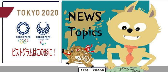 iinu news pistTokyo2020 - 2020 Tokyo Olympic Pictogram ピクトグラム決定