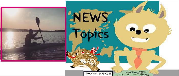 iinu news topix2019 3 - 国内カヌーニューストピックス