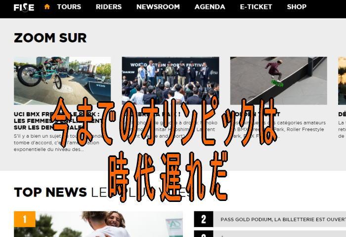 fise001 - IOCオリンピックが変貌する。FISEにすり寄る東京オリンピック