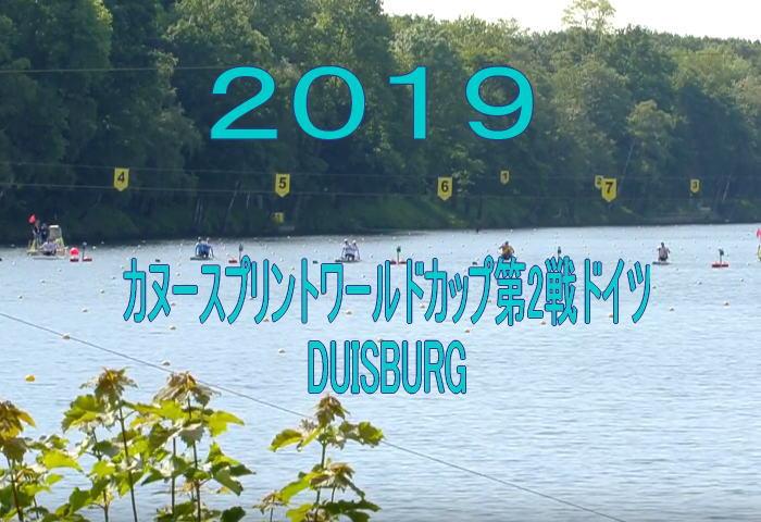 2019spr wc2 tit - 2019年カヌースプリントワールドカップ第2戦ドイツ土日の日本選手の結果