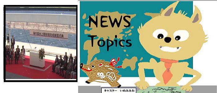 iinu news uminomori kansei - 海の森水上競技場の完成披露式典とスポーツ庁ガバナンスコード