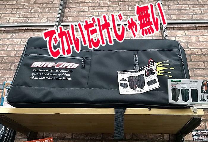 motov 01 - スラロームやワイルドウォーターの人向けのバッグ発見