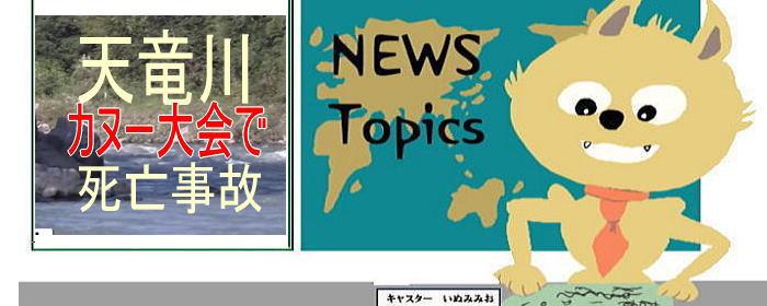 tokyo billets03 - 天竜川カヌー大会 死亡事故発生