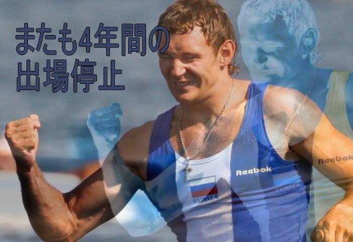 russia lipkin - ロシアのカヌースプリント選手またもドーピング