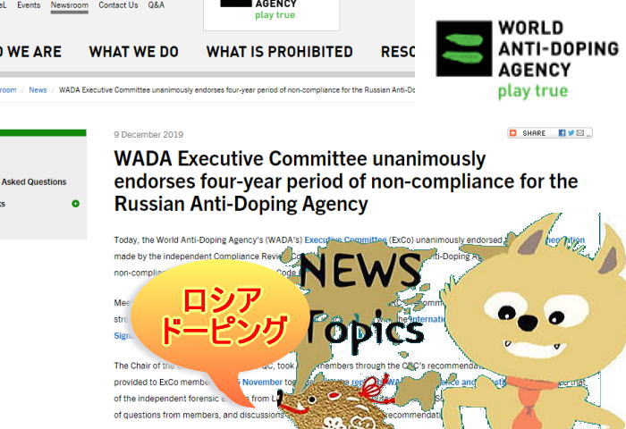 wada 1209news russia - ロシアのスポーツ信用ゼロになってしまう。またもドーピング