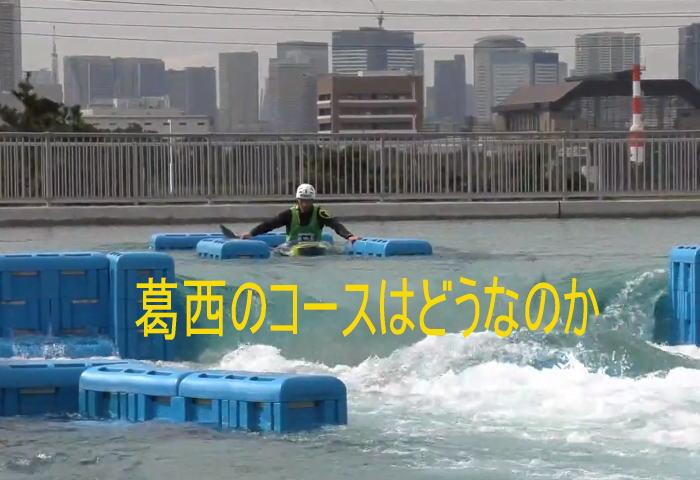 japan kasai course title - 東京オリンピックスラロームコースはどうなのか