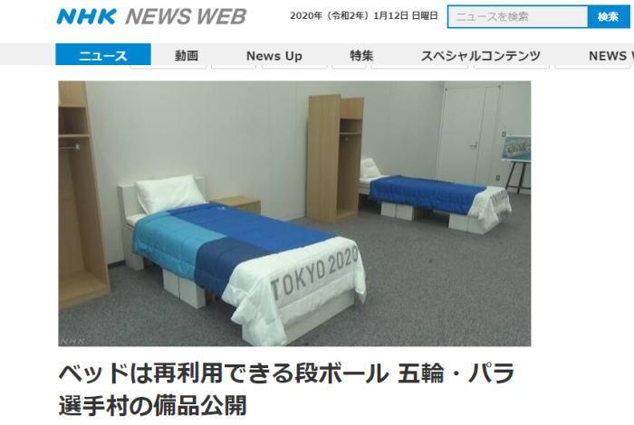tokyo oly bed - 2020東京オリンピックチケットが当たらない理由
