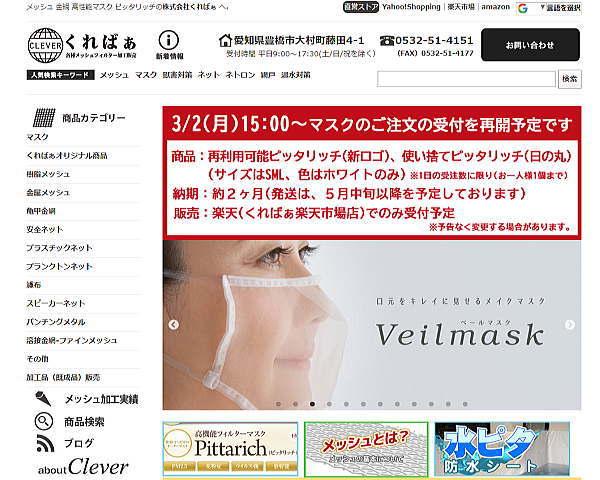 kurebaa mask2 - 日の丸マスクが生産再開 コロナウィルス対策にオリンピック選手も着用中