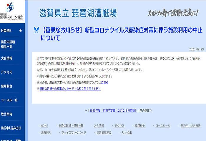 20200302biwako souteijyou news - コロナウィルス対策 琵琶湖漕艇場3月1日から16日まで施設利用を中止発表