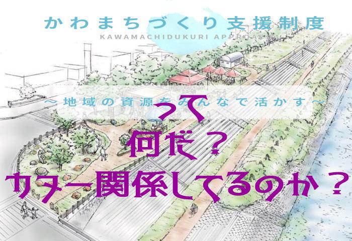 kawamati title - かわまちづくり ってカヌーも関係しているの