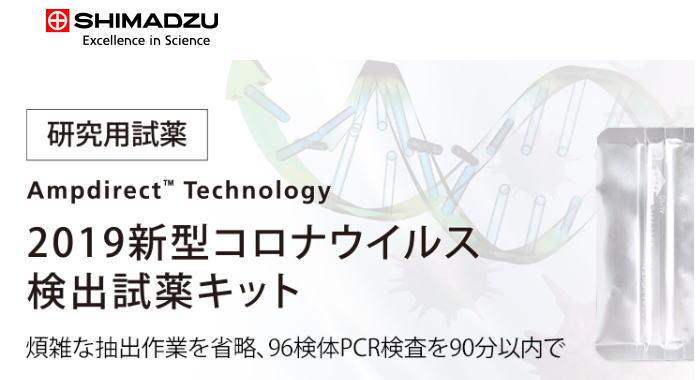 20200411SHIMAZU 01 - ついに武漢コロナウィルス検査感染チェックで100%の信頼できるキットを島津製作所が完成