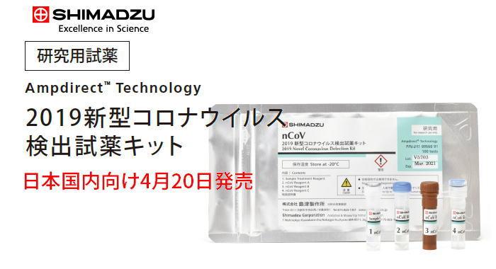 20200411SHIMAZU 02 - ついに武漢コロナウィルス検査感染チェックで100%の信頼できるキットを島津製作所が完成