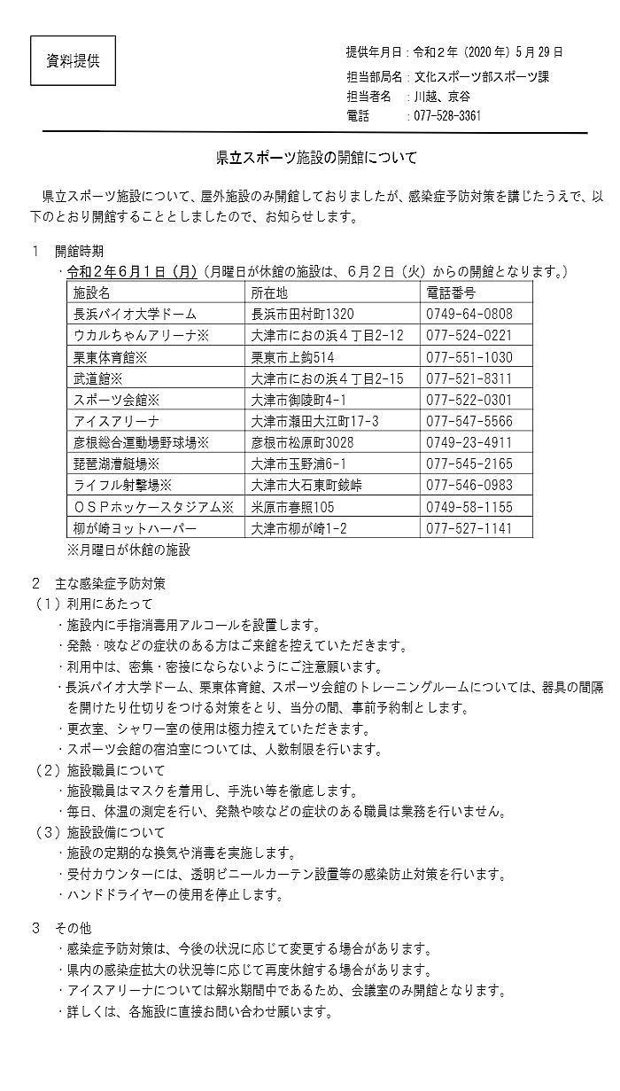 biwako20020602 - 全国漕艇場 コロナ制限解除で利用可能なコースをチェック中
