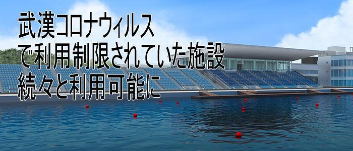 regatta 20200601 - 全国漕艇場 コロナ制限解除で利用可能なコースをチェック中