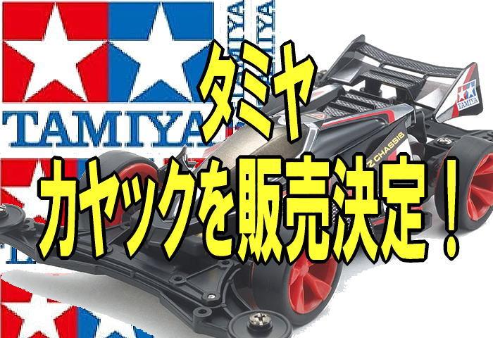 tamiya kayak - あの4駆のタミヤからカヤック発売