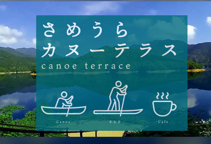 20200603 sameura2 - 高知県土佐にカヌーファンを待ってるスポットがもうすぐオープンするぜ