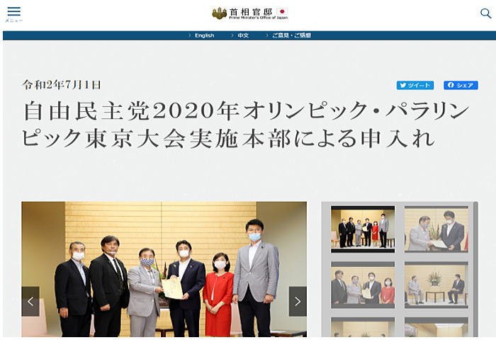 a01277b4709cd44bb35ea5f60829f2d3 - 2020年東京オリンピックはまた開催に向けて動き出したぞー
