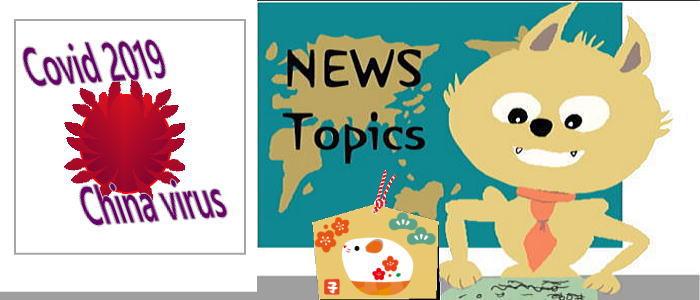 iinu news virus2019 - 学校における新型コロナウイルス中の部活動再開は?