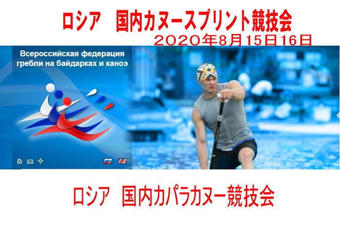 20200815russiaspr - カヌースプリント ロシア プレジデントカップ2020