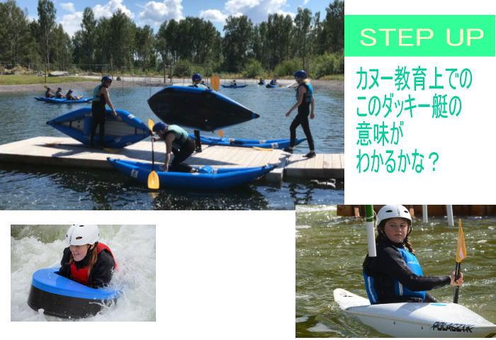 20200904dukky - カヌー教育に最適な施設モデル