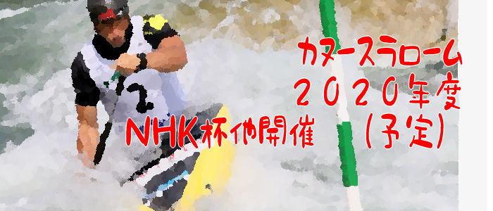 20200905nhkhai0tit - 2020年度NHK杯他10月開催予定
