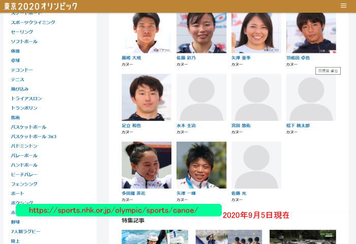 20200905nhkolympicweb - 2020年度NHK杯他10月開催予定