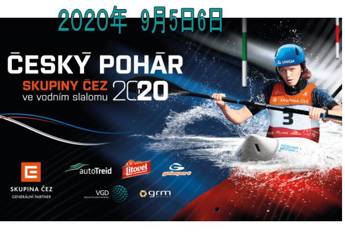 20200905slmchz01 - チェコ スラローム第4戦