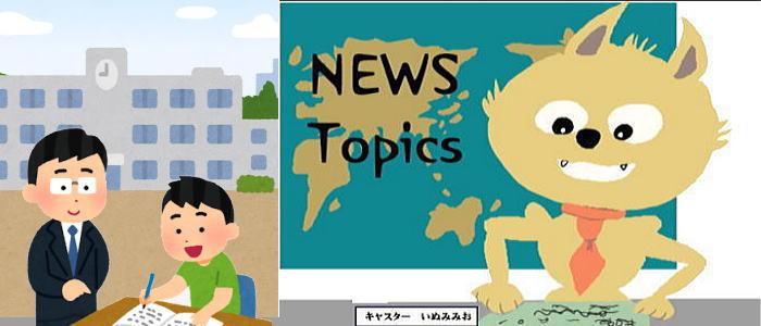 iinu news gakou - 中学校クラブ 休日の教師指導行わなくて良くなりそう