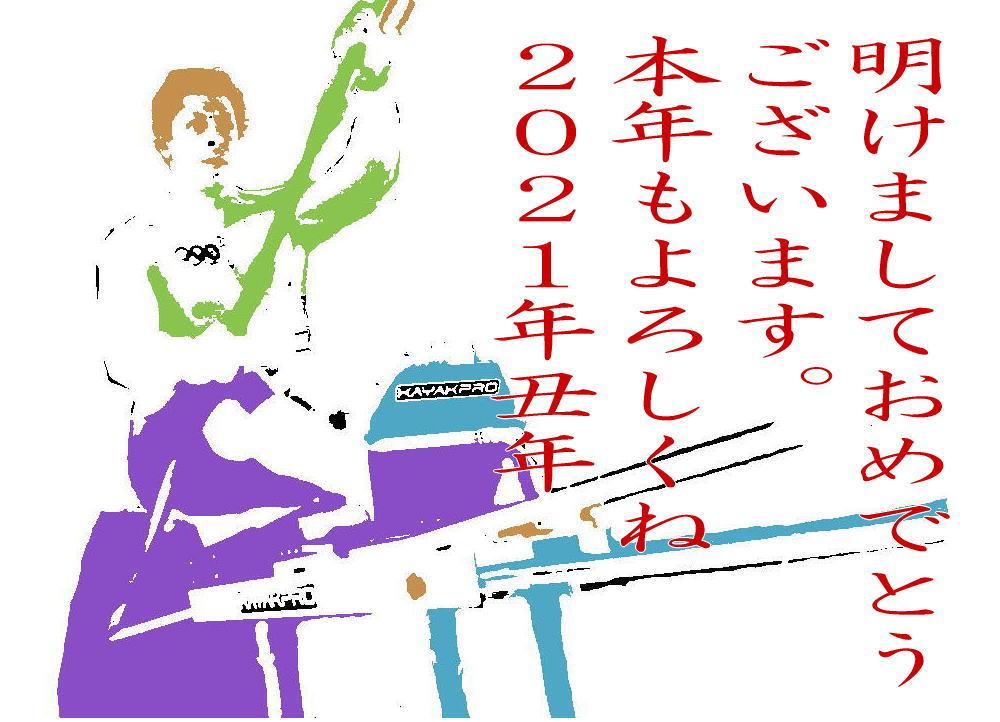 nennga21 - 令和3年もよろしくお願いいたします。