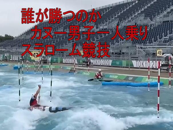2021tokyoJOc1m - 東京オリンピック カヌースラローム大混戦の予感