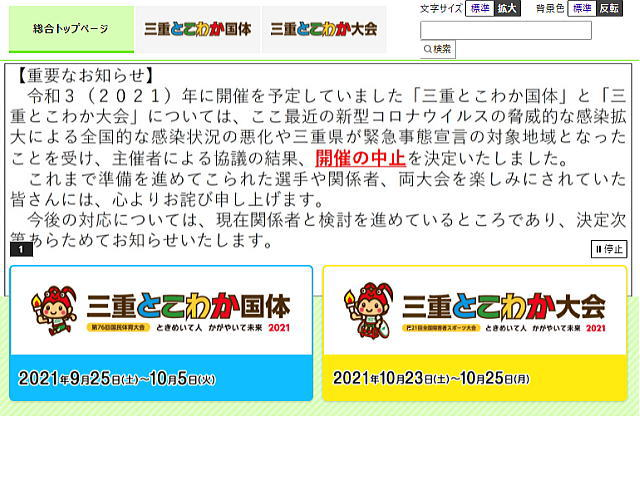 miekokutai canceld - 三重国体キャンセル決定9月24日総会