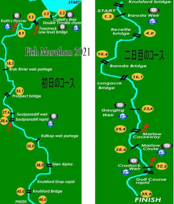 fichm 002map 595x697 - 南アフリカ  フィッシュリバー川でカヌーリバーマラソン
