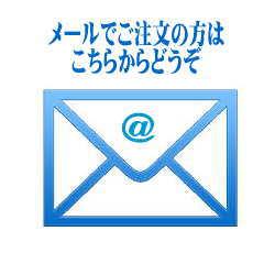merurogo - メールでご注文の方はこちらから