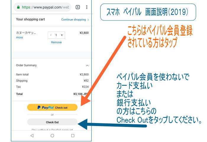sumaho 01 - ペイパル画面の変更方法など