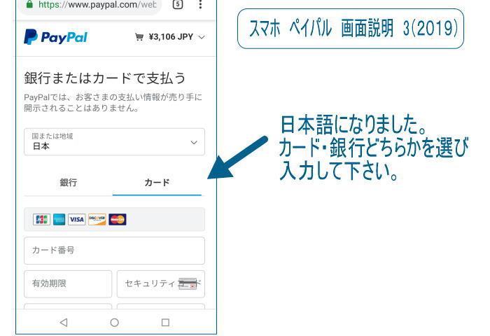 sumaho 03 - ペイパル画面の変更方法など