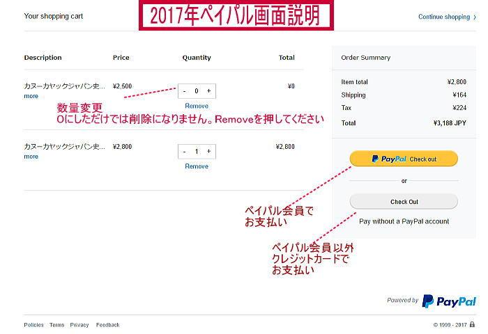 paypal2017gamen - お買い物方法