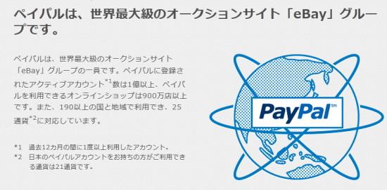 paypallogo - お買い物方法